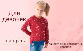 Детская одежда оптом от <b>Голди</b>