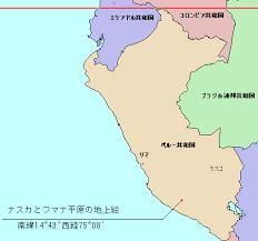 「1994年 - ナスカの地上絵世界遺産に登録」の画像検索結果