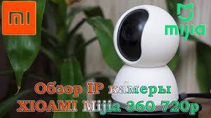 Обзор поворотной <b>IP камеры Xiaomi</b> Mijia 360 720p / Kvazis ...