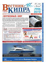 Вестник Кипра №1031 by Вестник Кипра - issuu