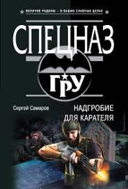 Сергей <b>Самаров</b> «<b>Надгробие для</b> карателя»