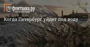Когда Петербург уйдет под воду - Город - Новости Санкт ...
