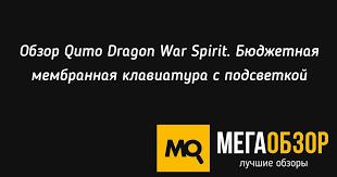 Обзор <b>Qumo</b> Dragon War <b>Spirit</b>. Бюджетная мембранная ...