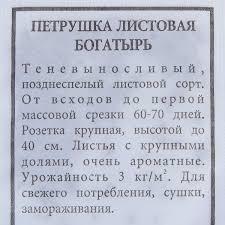<b>Семена Петрушка листовая</b> «<b>Богатырь</b>» в Москве – купить по ...