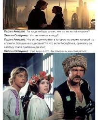 How Ukraine is Like Star Wars and Other Russian Memes, Explained via Relatably.com