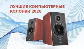 Лучшие компьютерные <b>колонки</b> 2020: хороший звук для ПК и ...