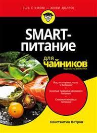 Книга «Smart-питание для чайников», <b>Петров Константин</b> ...