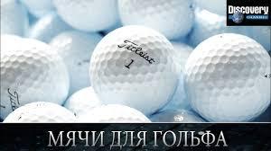 <b>Мячи для гольфа</b> - Из чего это сделано .Discovery channel ...