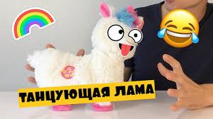 Обзор Танцующая Лама / <b>Zuru Pets</b> Alive Boppi the booty shakin ...