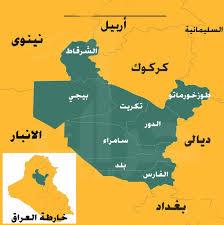 Image result for ارتش عراق عملیات پاکسازی تکریت را کلید زد