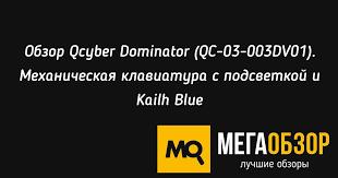 Обзор <b>Qcyber Dominator</b> (<b>QC</b>-<b>03</b>-003DV01). Механическая ...
