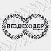 """Выставка """"<b>Вездеходер</b>"""" - Posts   Facebook"""