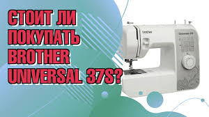 Обзор: <b>швейная машина Brother Universal</b> 37S - YouTube