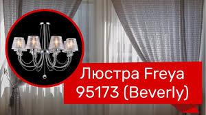 <b>Люстра FREYA</b> 95173 (FREYA <b>Beverly FR5661</b>-<b>PL</b>-08-<b>CH</b>) обзор ...