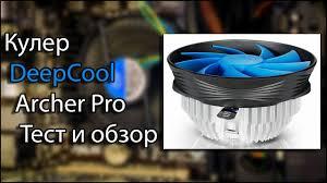 <b>Кулер DeepCool Gamma Archer</b> Pro Обзор и тест на Xeon E5430 ...