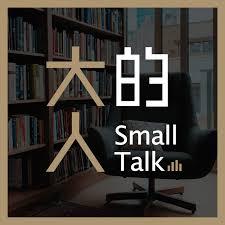 大人的Small Talk