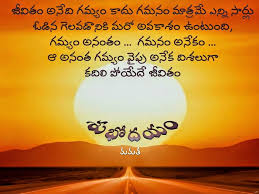 Happy Valentines Day Messages in Telugu for Wife
