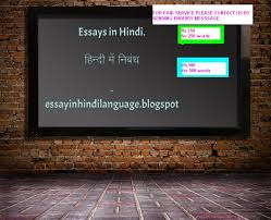 essay on corruption in indian politics in hindi   wwwyarkayacom essay on corruption in indian politics in hindi