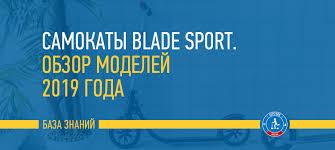 Обзор <b>самокатов</b>: <b>Blade Sport</b> - База знаний Let's Kick
