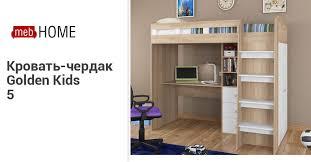 <b>Кровать</b>-<b>чердак Golden</b> Kids 5. Купите в mebHOME.ru!