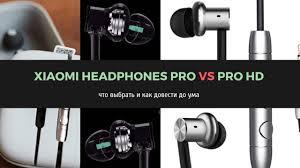 Сравнение <b>Xiaomi Mi Headphones</b> Pro и Pro HD: что выбрать и ...