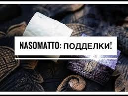 🤑 <b>Духи</b> тестер <b>Nasomatto Silver Musk</b> унисекс 30 мл - парфюм ...