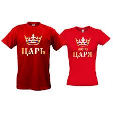 Парные <b>футболки Царь - Жена царя,</b> цена 469 грн., купить в ...