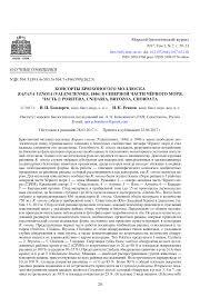 (PDF) Consorts of gastropod Rapana venosa (Valenciennes, 1846 ...