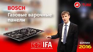 Новинки IFA 2016: <b>газовые варочные панели Bosch</b> - YouTube