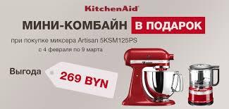 Магазин <b>KitchenAid</b> — официальный сайт Китчен Эйд в Беларуси