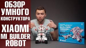 Умный <b>конструктор Xiaomi Mi</b> Builder Robot. Обзор от WellFix ...