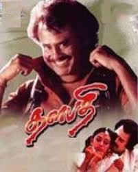 Image result for film (thalapathi)(1991)