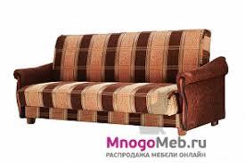 Прямые <b>диваны</b> в Москве, купить прямой <b>диван</b> по низким ценам ...