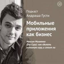 <b>Андраш Густи</b>, Максим Михеенко (Sky Cups): как сделать ...