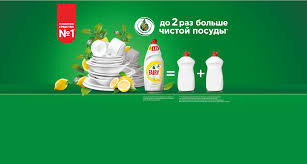 <b>Fairy</b> | <b>Средства для</b> мытья посуды | Everydayme.ru | Everydayme ...