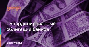 Субординированные облигации банков | Yango.pro