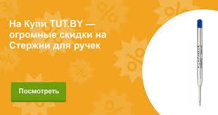Купить Стержни для ручек PILOT в Минске онлайн в интернет ...