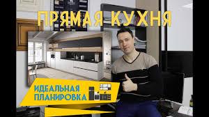 Идеальная планировка прямой <b>кухни</b> - YouTube