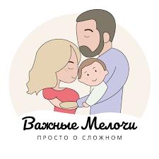 Семейный подкаст Важные Мелочи