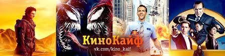 КиноКайф - Лучшие <b>фильмы</b> | ВКонтакте