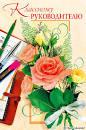 Поздравления с днём рождения классной учительнице