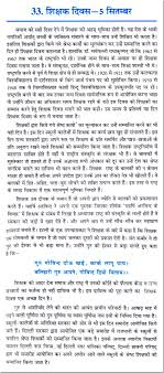essay on teacher s day th in hindi