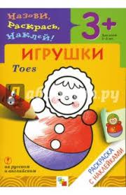 "Книга: ""<b>Назови</b>, раскрась, наклей: Игрушки"" - <b>Наталья Мигунова</b> ..."