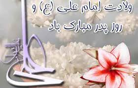 Image result for ‫تولد امام علی‬‎