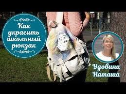 Как украсить <b>школьный рюкзак</b>. МК от Удовиной Наташи. Рюкзак ...