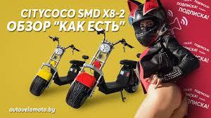 Купить <b>Электроскутер Citycoco</b> SMD X8-2 в рассрочку по ...