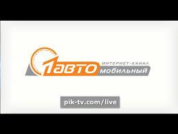 1Авто мобильный интернет канал Tv Online