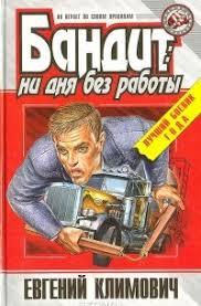<b>Бандит</b>: ни дня без работы. Развод с подставой (сборник ...