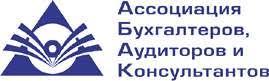 ООО АБАК под руководством <b>Касьяновой Галины Юрьевны</b> ...