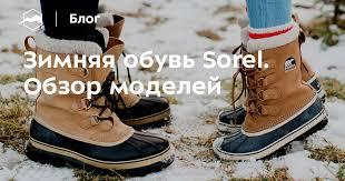 Зимняя обувь <b>Sorel</b>. Обзор моделей — Блог «Спорт-Марафон»